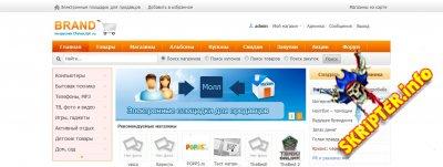 Русский Brand 2.2.1 с модулем Webmoney