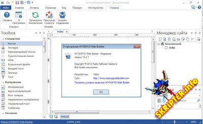 WYSIWYG Web Builder v10.4.7 + Crack + Rus
