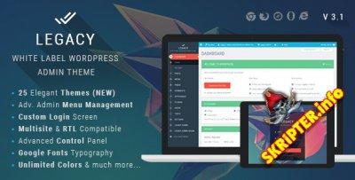 Legacy 3.1 - многофункциональная тема админки для WordPress
