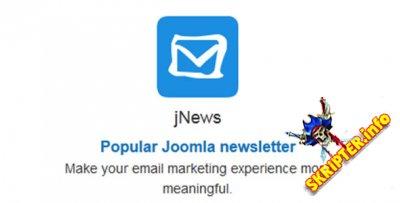 Jnews Pro 8.5.3 Rus - новостная рассылка для Joomla