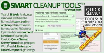 Smart Cleanup Tools 4.4 -  очистка и удаление ненужных данных из базы WordPress