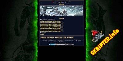 Скрипт браузерной игры Битва Героев - Новая Эра