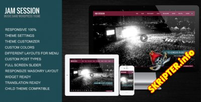 JamSession v4.6.8 - музыкальный шаблон для WordPress