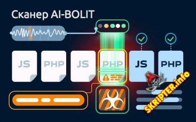 AI-Bolit v20160515 - сканер вирусов и вредоносных скриптов