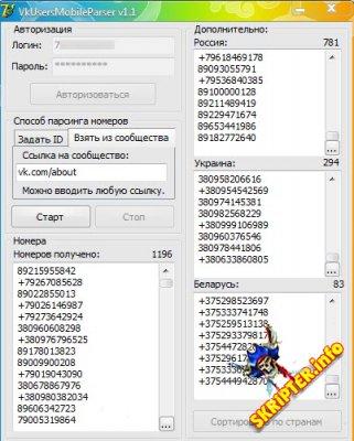 VkUsersMobileParser v1.1 - парсер мобильных номеров с пабликов ВК