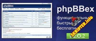 phpBBex v2.0.4 Rus - расширенная версия форума phpBB