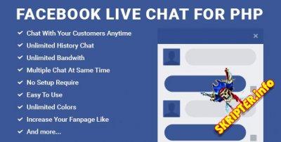 Facebook Live Chat v1.2 - чат для сайта