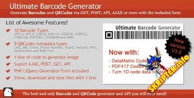 Ultimate Barcode Generator v3.0 - генератор кодов