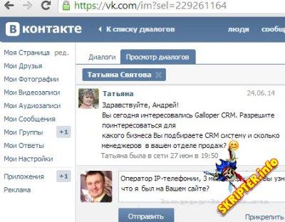 Cкрипт идентификации профилей вконтакте (максимальная версия)