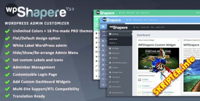 WPShapere v3.2 Rus - плагин настройки админки для WordPress