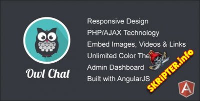 Owl Chat v2.0 – многопользовательский чат