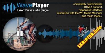 WavePlayer v1.2.1 - аудио плеер для WordPress