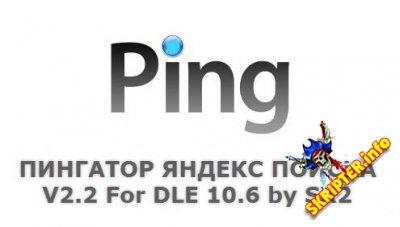 Пингатор Яндекс Поиска v2.2 - модуль для DLE 10.6