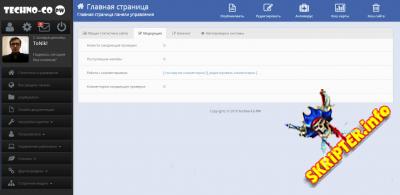 Новый шаблон панели администратора DLE 11.0