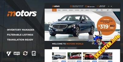 Motors v2.6.3 - автомобильный шаблон для WordPress