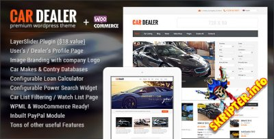 Car Dealer v1.4.2 - автомобильный шаблон для WordPress