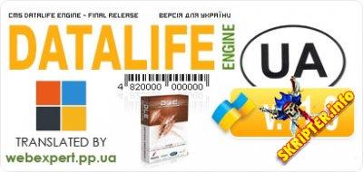 Украинский язык для DLE 11.0