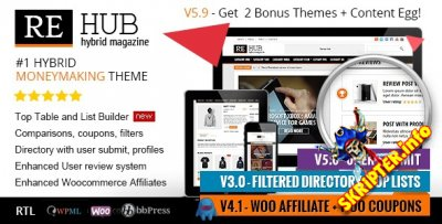 REHub v5.9.2 Rus - гибридная тема для WordPress