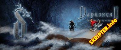 Скрипт браузерной игры Darkonia II