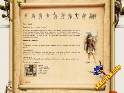 Скрипт браузерной игры Гладиаторы