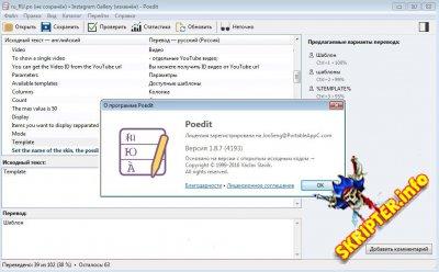 Poedit v1.8.7 Pro Portable Rus - программа для локализации веб-ресурсов