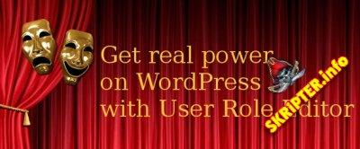 User Role Editor Pro v4.44 Rus - редактирование роли пользователей для WordPress