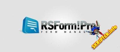 RSForm Pro v2.0.10 Rus - создание произвольных форм на Joomla