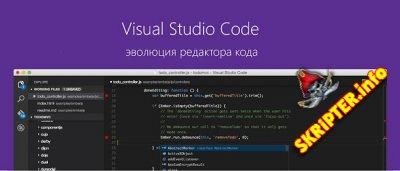 Visual Studio Code v1.41.1 Rus - кроссплатформенный редактора кода