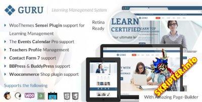 Guru v3.3 Rus - образовательный шаблон для WordPress