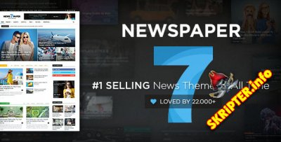 Newspaper v7.7.1 Rus - журнальный шаблон для WordPres