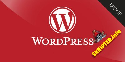 WordPress 4.5.2 Rus