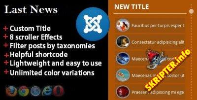 Last News v1.0.1 - новостной модуль для Joomla
