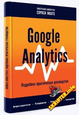 Google Analytics: подробное практическое руководство