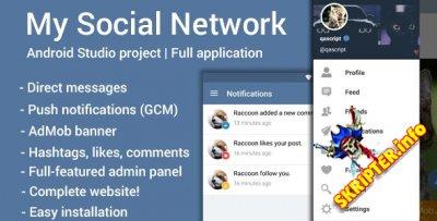 My Social Network v2.3 - скрипт социальной сети