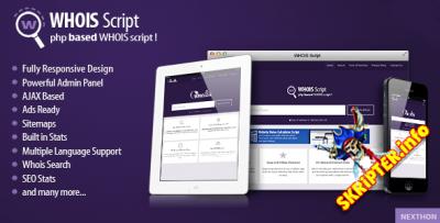 Whois v1.5 - скрипт проверки домена