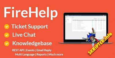 FireHelp v2.0.4 - система поддержки клиентов