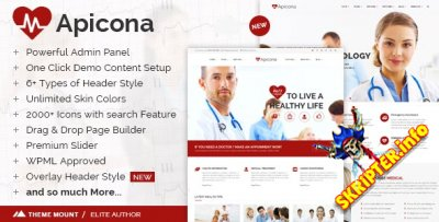 Apicona v10.2.0 - медицинский шаблон для WordPress