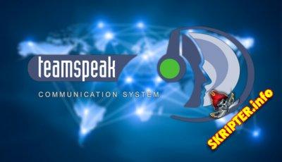 TeamSpeak 3.0.19.4 Rus + Server 3.0.12.4
