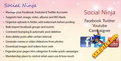 Social Ninja v2.1 - работа с Facebook Twitter Youtube