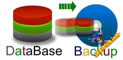 Создание бэкапа mysql базы данных