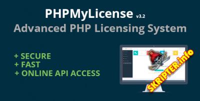 MyLicense v3.2.5 - скрипт выдачи лицензий
