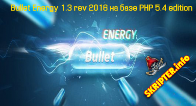 Bullet Energy 1.3 rev 2016 - модуль форума для DataLife Engine