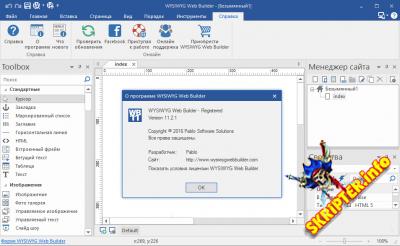 WYSIWYG Web Builder v11.2.1+Crack+Rus - профессиональный веб-редактор
