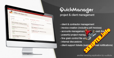 QuickManager v1.1 - менеджер для фрилансеров