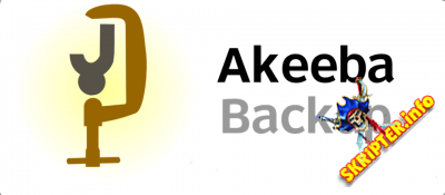 Akeeba Backup Pro v6.3.1 Rus - компонент резервного копирования для Joomla