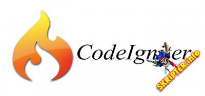 CodeIgniter 3.1.2 Rus - популярный MVC фреймворк