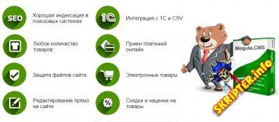 Moguta.CMS 6.9.10 Nulled - скрипт интернет-магазина