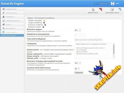 Модуль Регистрация по инвайтам для DLE 11.x