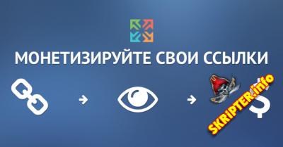 ITradeLink 1.0 - монетизация ссылок для DLE