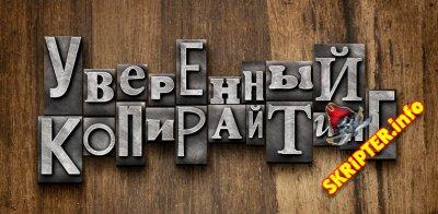 Уверенный копирайтинг - новый курс Андрея Цыганкова